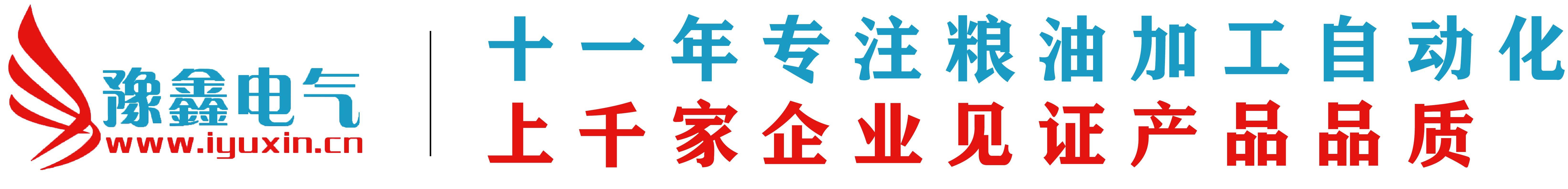 郑州豫鑫电气控制技术有限公司